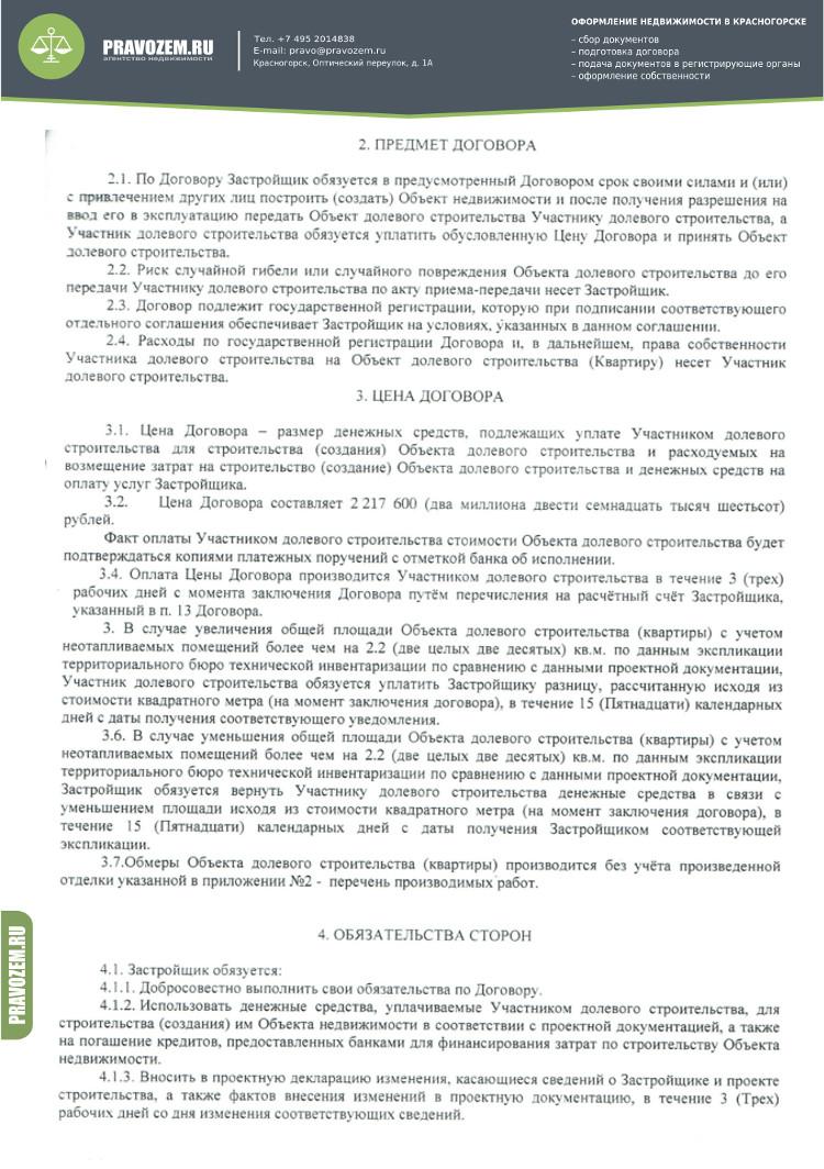 договор долевого строительства жилья
