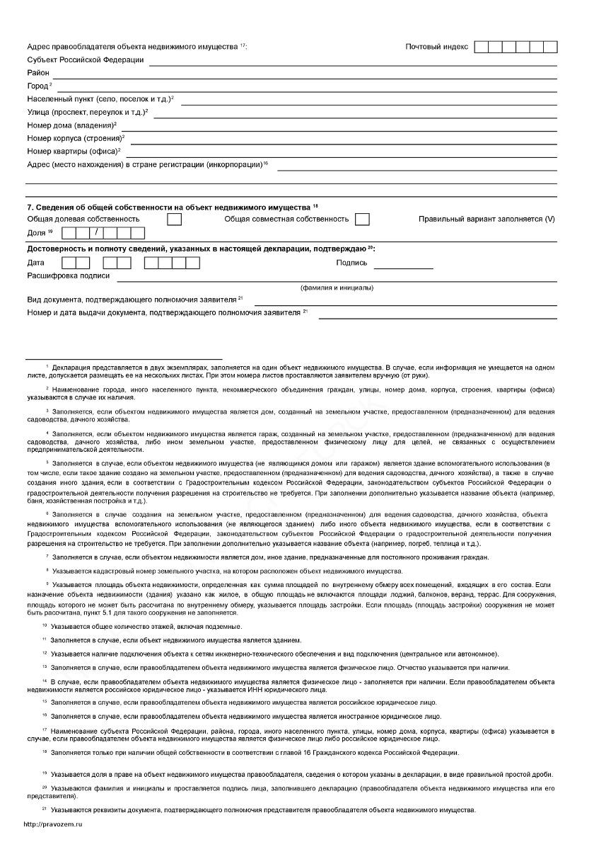 Оплата госпошлины ип за внесение изменений
