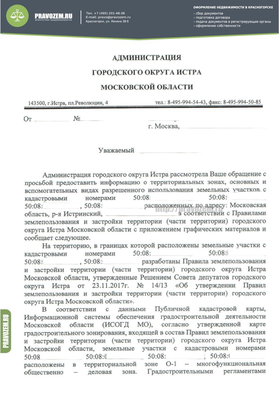Ответ администрации на запрос о территориальных зонах