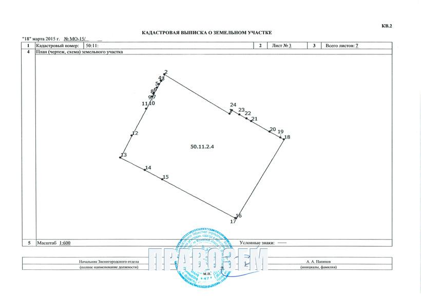 соглашение на перераспределение земельных участков образец - фото 9