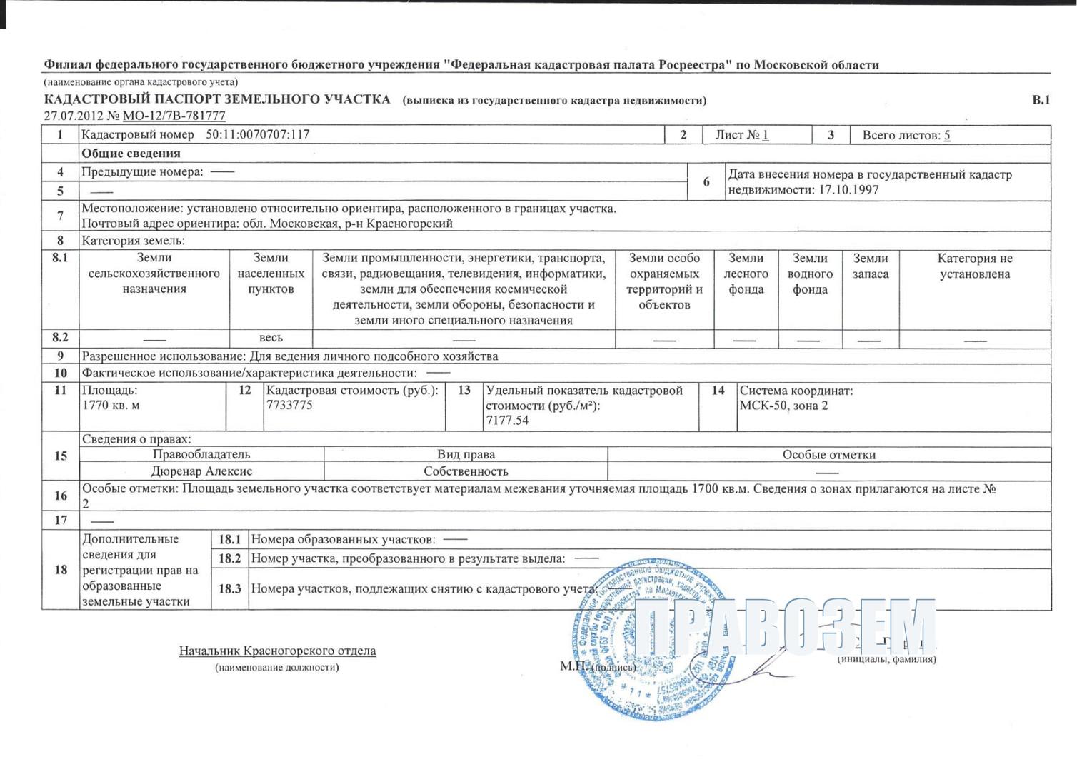 Заказ билетов маяковский омск