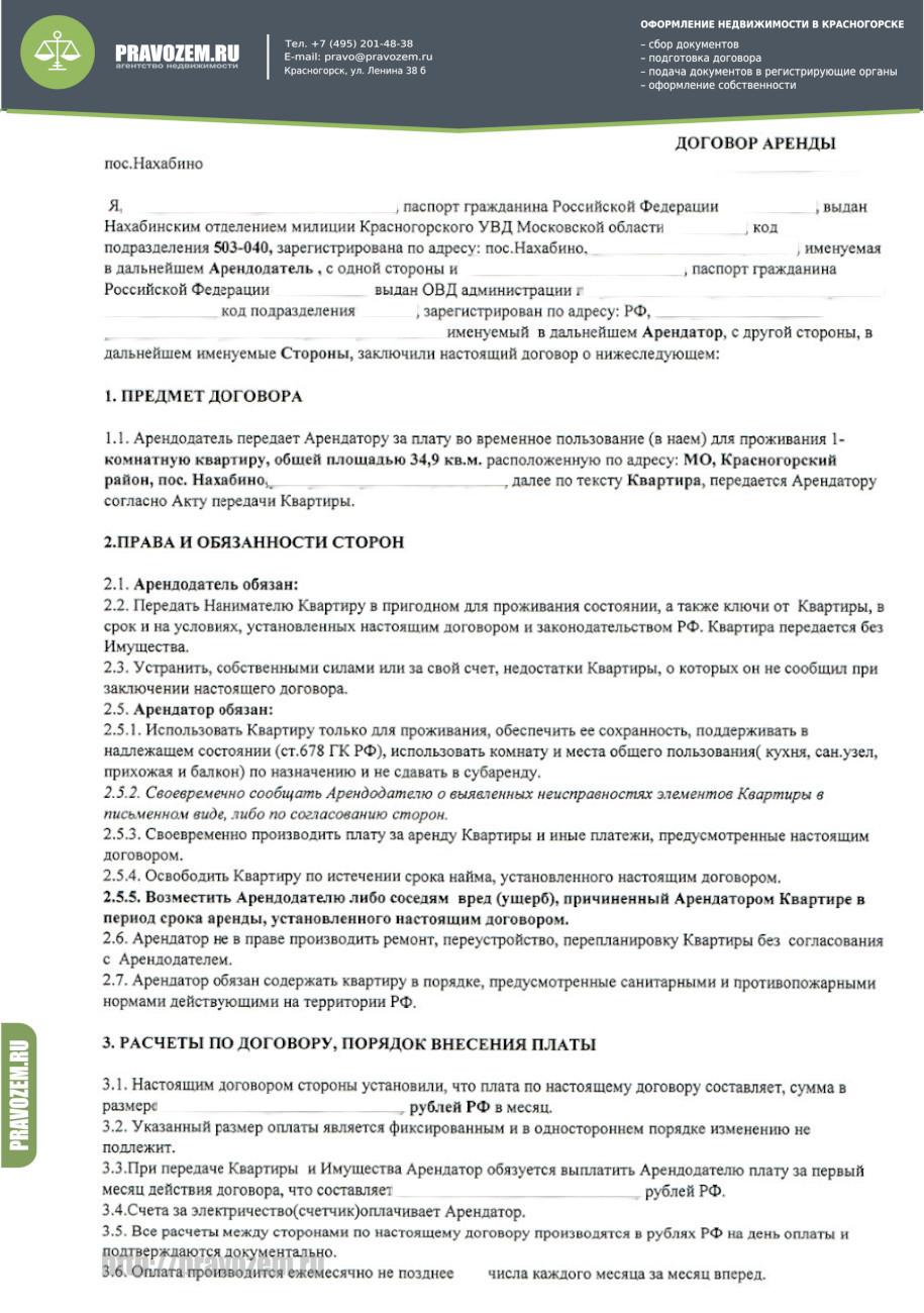 Первая страница договора аренды квартиры