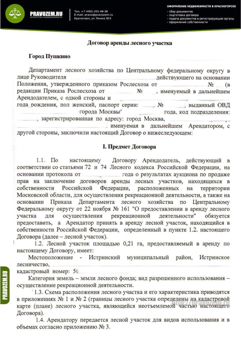 Первая страница договора аренды лесного участка