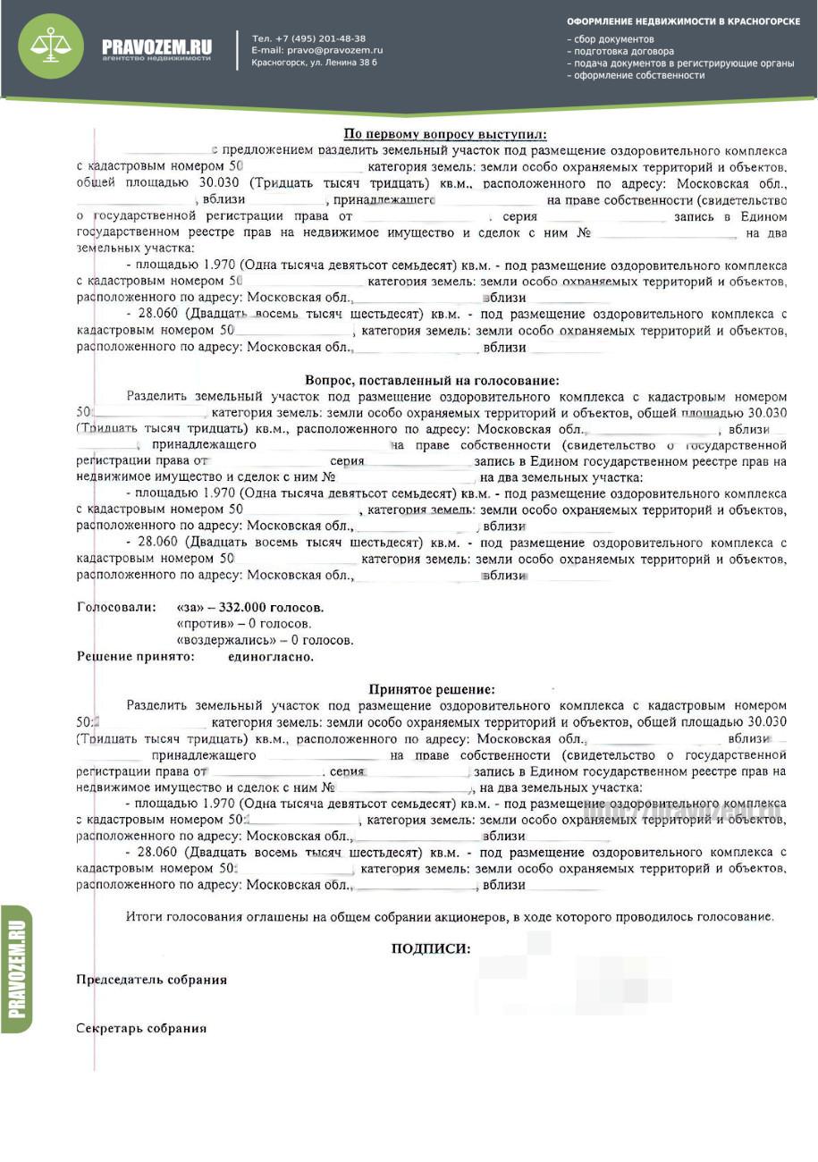 Протокол собрания для принятия решения о разделе участка, стр. 2