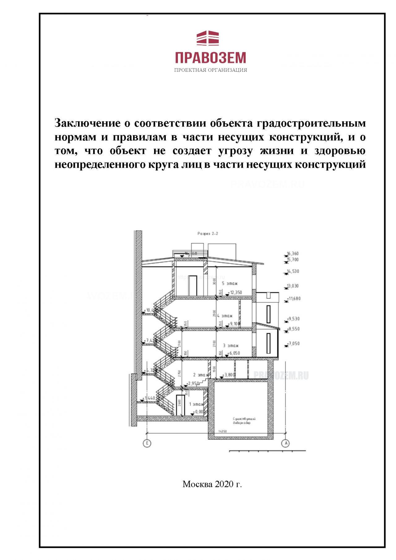 Заключение о состоянии несущих конструкций