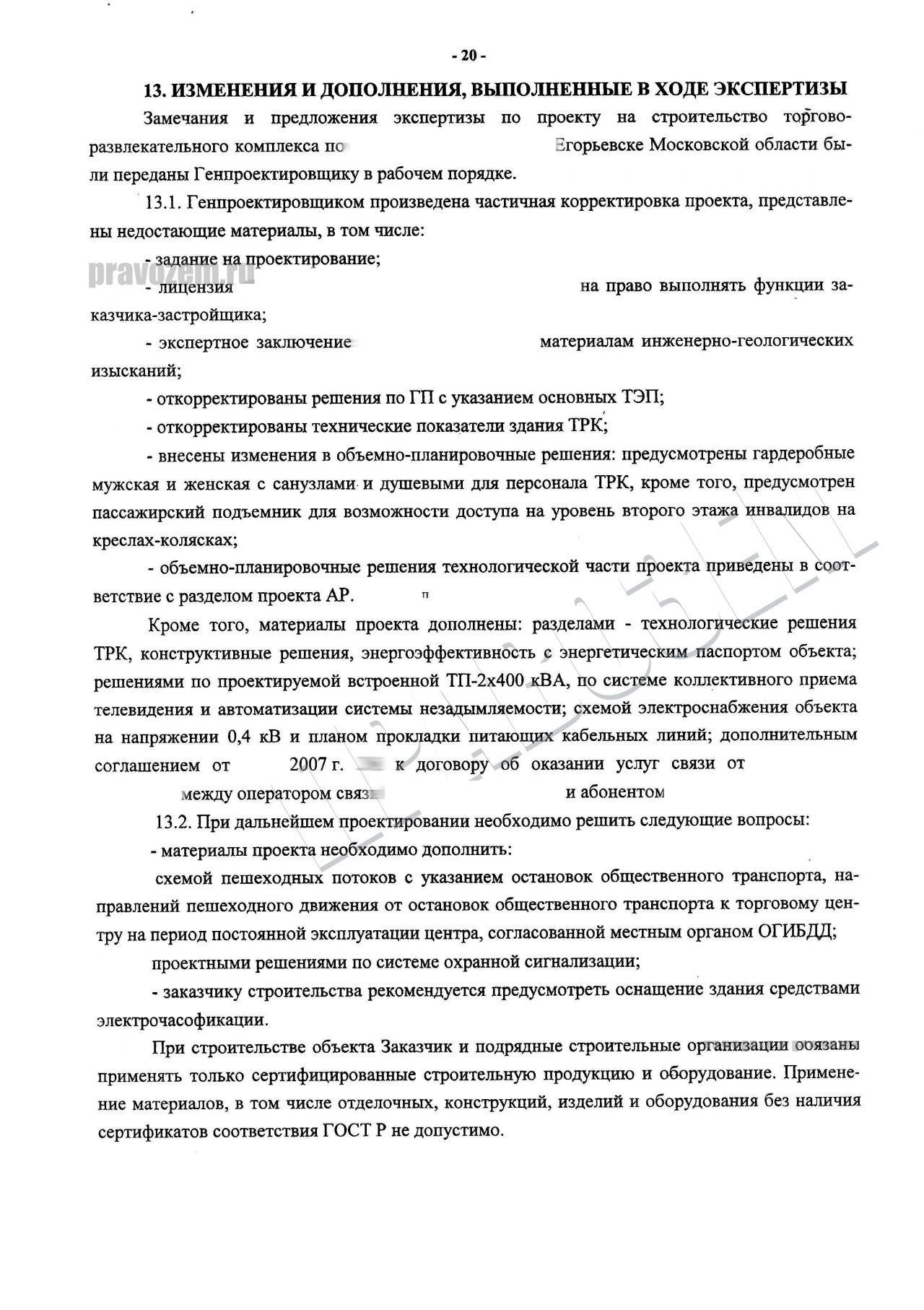 Экспертиза проектной документации торгово-развлекательного комплекса в Егорьевске
