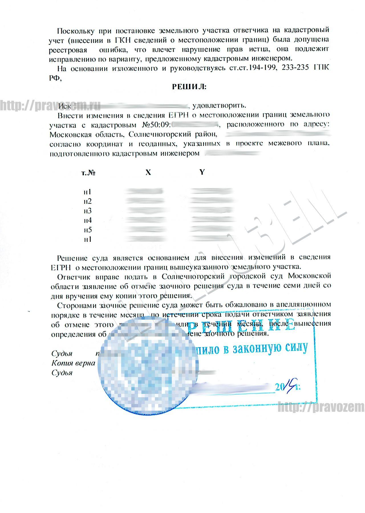 Исправление реестровой ошибки по границам участка через суд в Солнечногорске