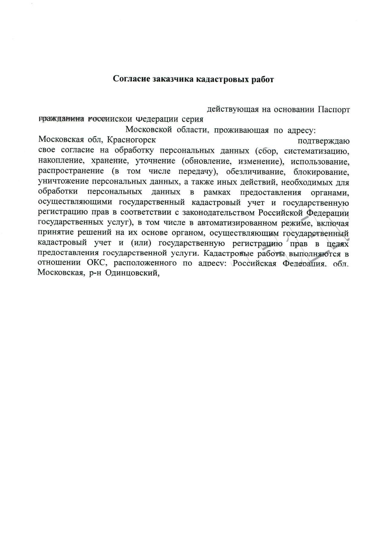 Изготовление технического плана для регистрации хозпостройки в Одинцовском районе