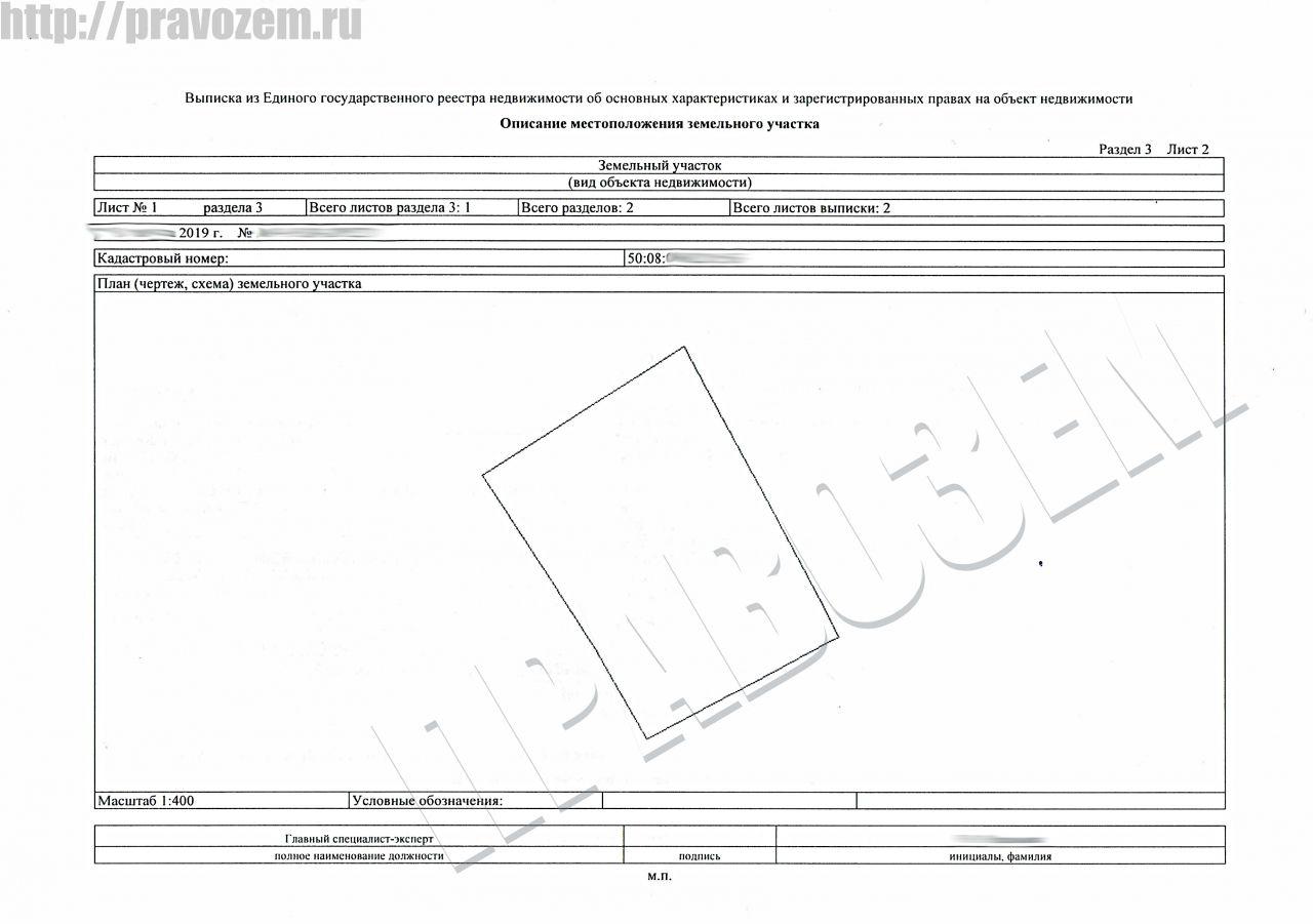 Межевание участка в Истринском районе с согласованием границ через газету