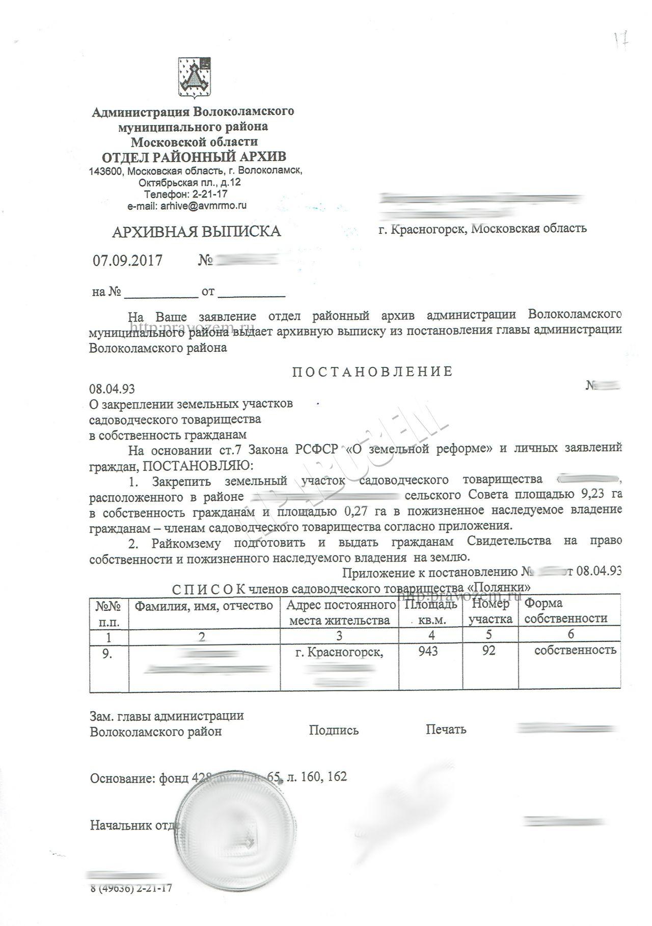 Межевание земельного участка и оформление права собственности в Волоколамске