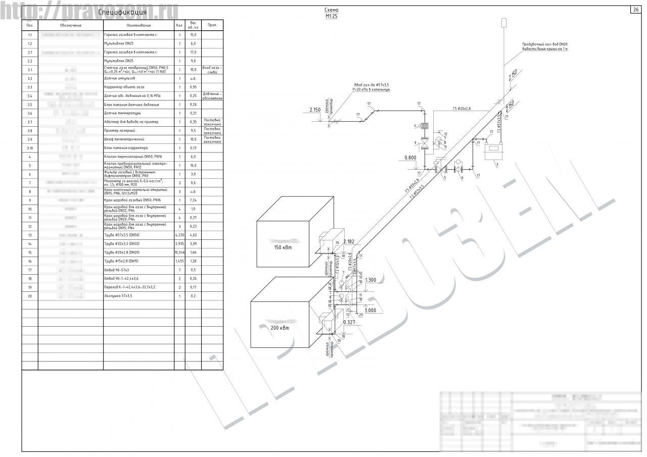 Проектирование газовой котельной для предприятия