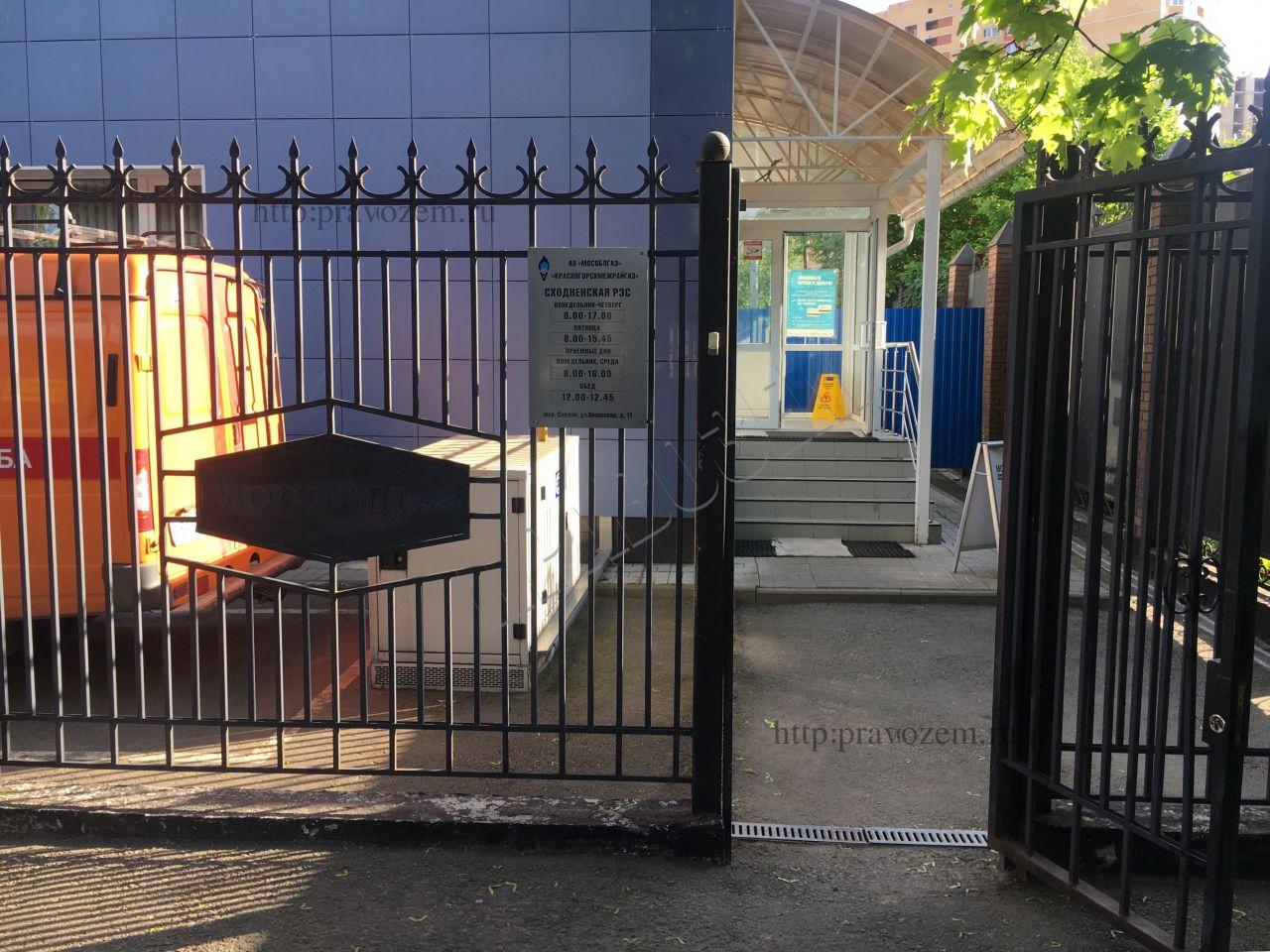 Разрешение на строительство Мособлгаз Ростелеком