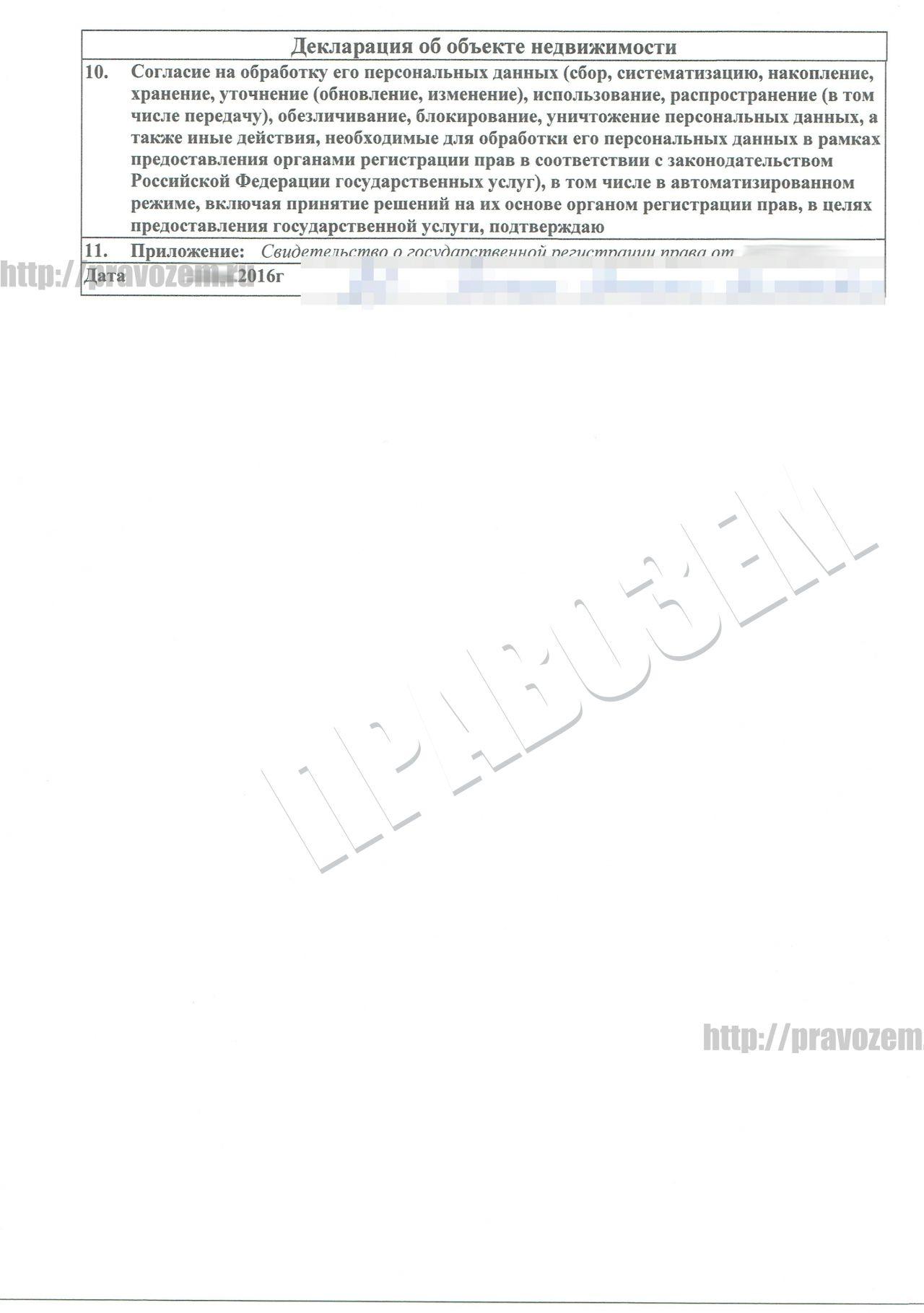 Регистрация дома по дачной амнистии в Истринском районе