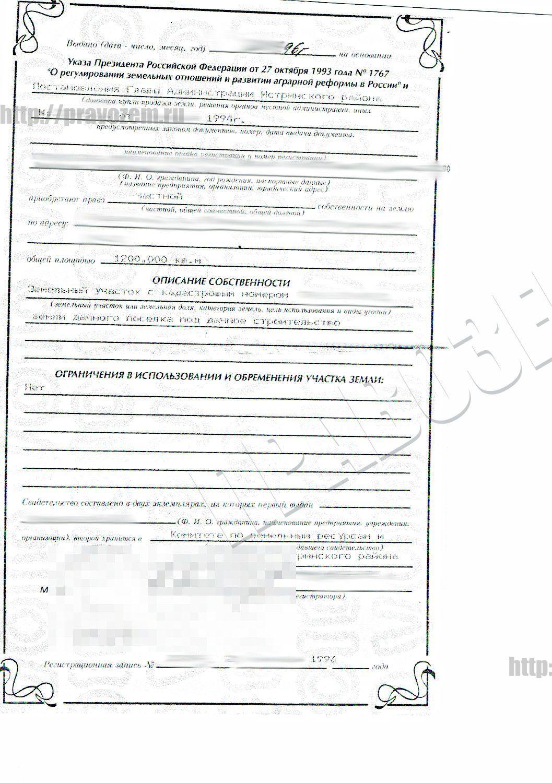 Регистрация и межевание участка в Истринском районе