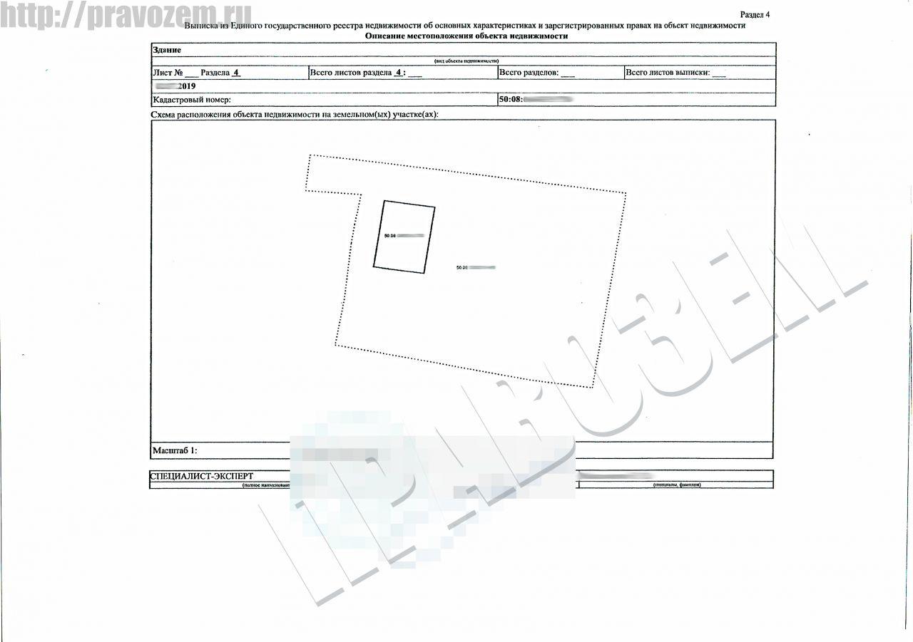 Снятие с учёта старого дома и регистрация нового в Истринском районе