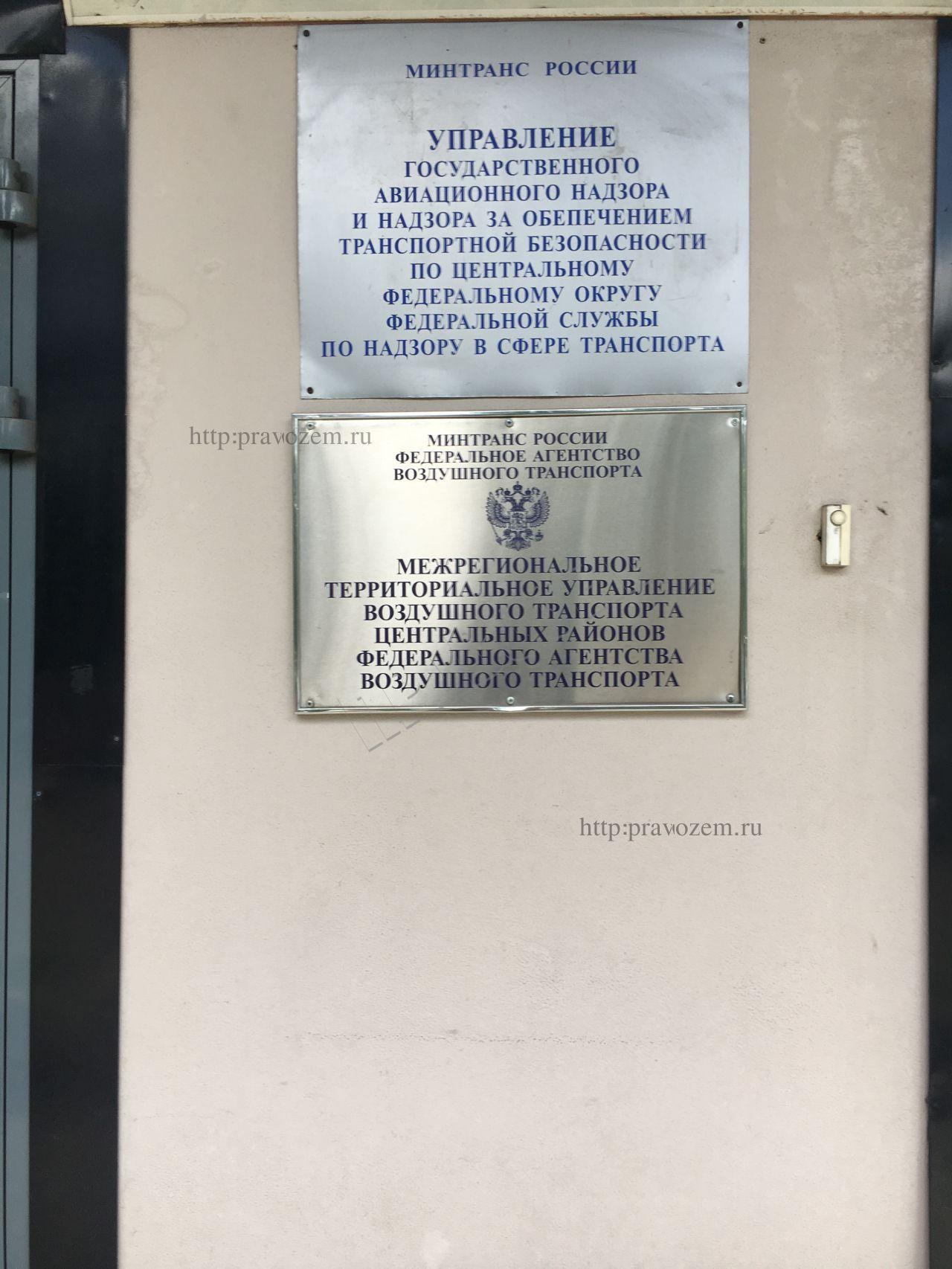 Согласование строительства с Министерством культуры и Росавиацией