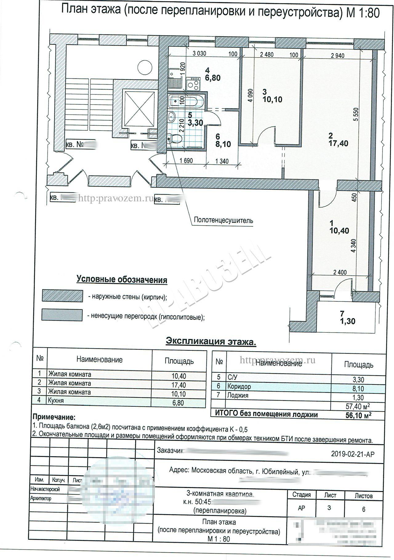 Узаконивание перепланировки квартиры в Королёве
