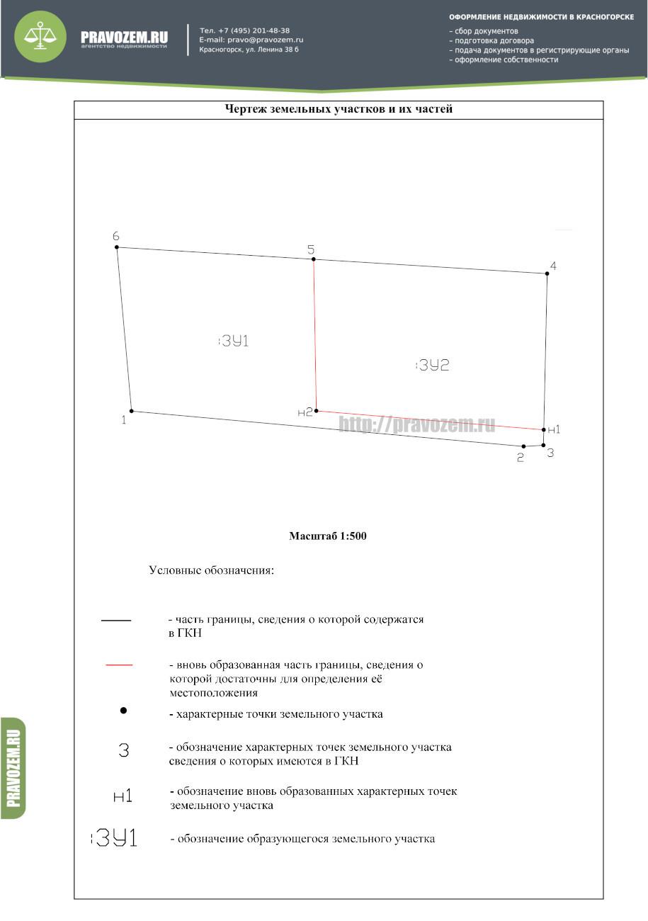 Схема раздела земельного участка с проходом