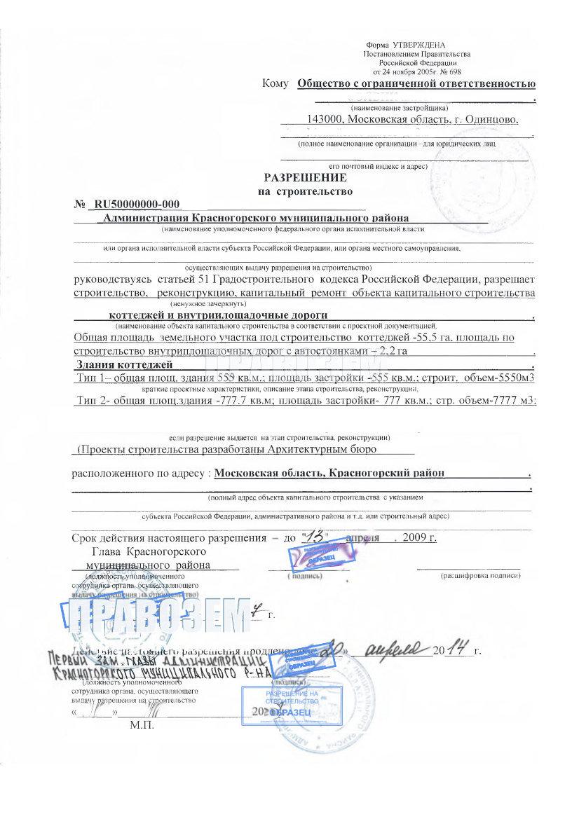 заявление разрешение на строительство