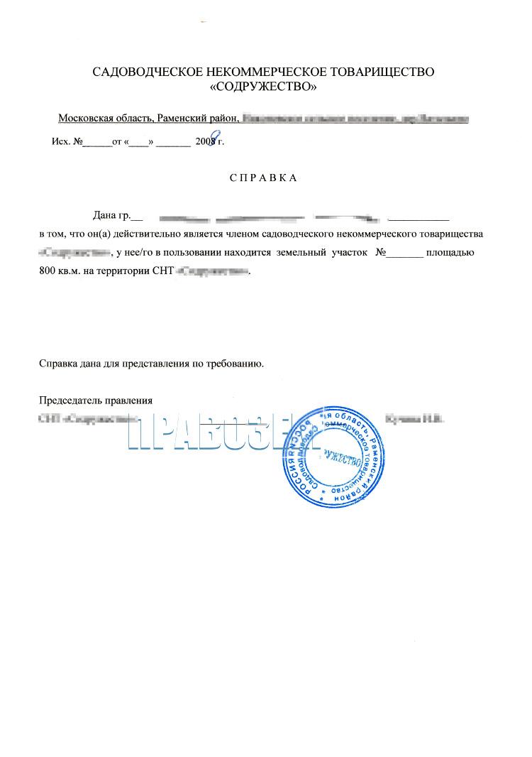 Справка от председателя снт о принадлежности земельного участка