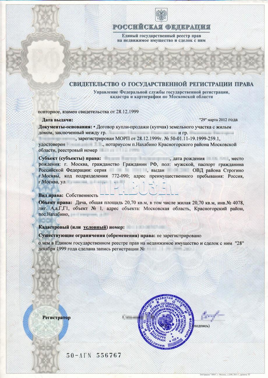 Свидетельство регистрации права на дачный дом