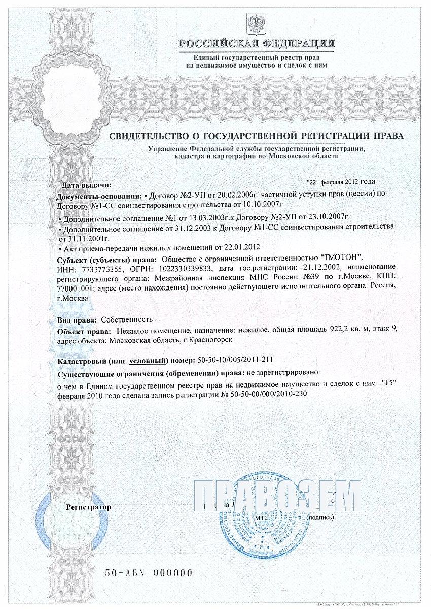 какие документы подаются для регистрации прав на недвижимое имущество Интересно