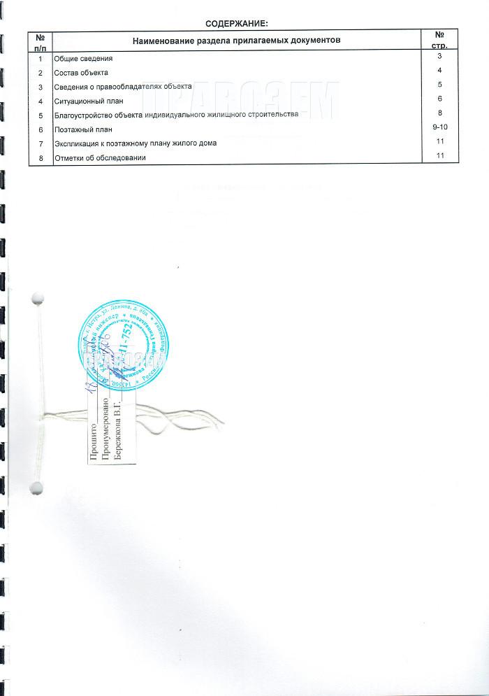 Технический паспорт содержание