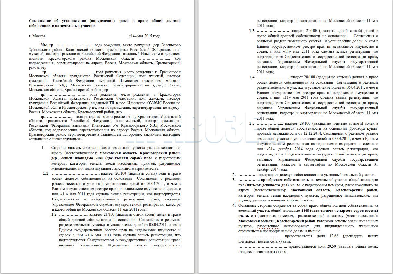 Соглашение о выделе земельных участков из земель общего пользования