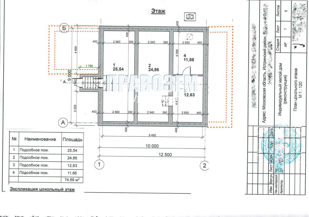 план части дома А/Н Правозем