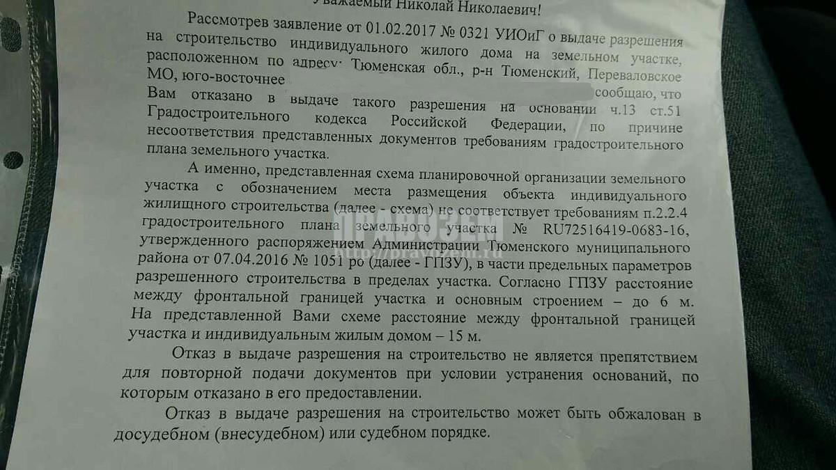 постановление об отказе разрешения на строительство в связи с нарушением норм застройки А/Н Правозем