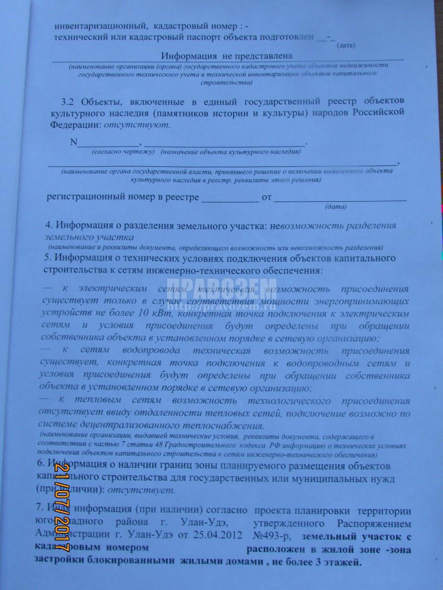 дальней исковое заявление в суд по установлению границ земельного участка спрошу
