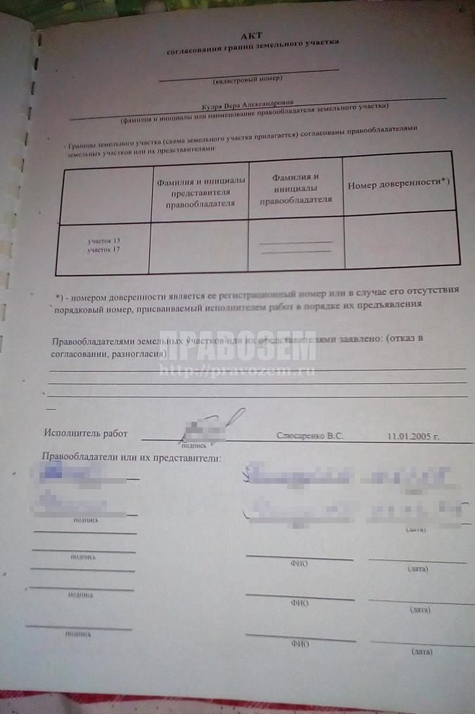 В Щелковском районе выделено более 1,3 тысячи участков для