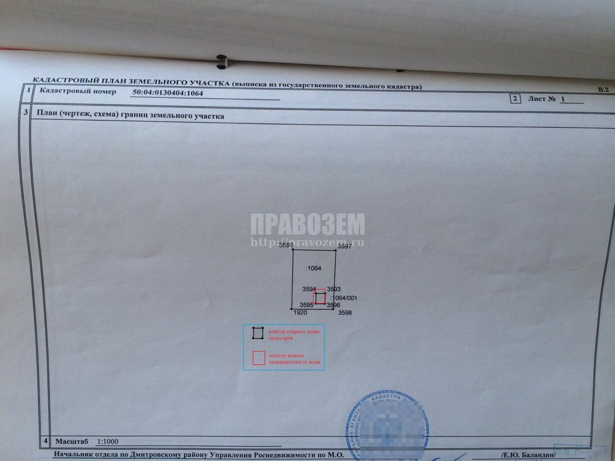 Не выдают разрешение на строительство дома А/Н Правозем