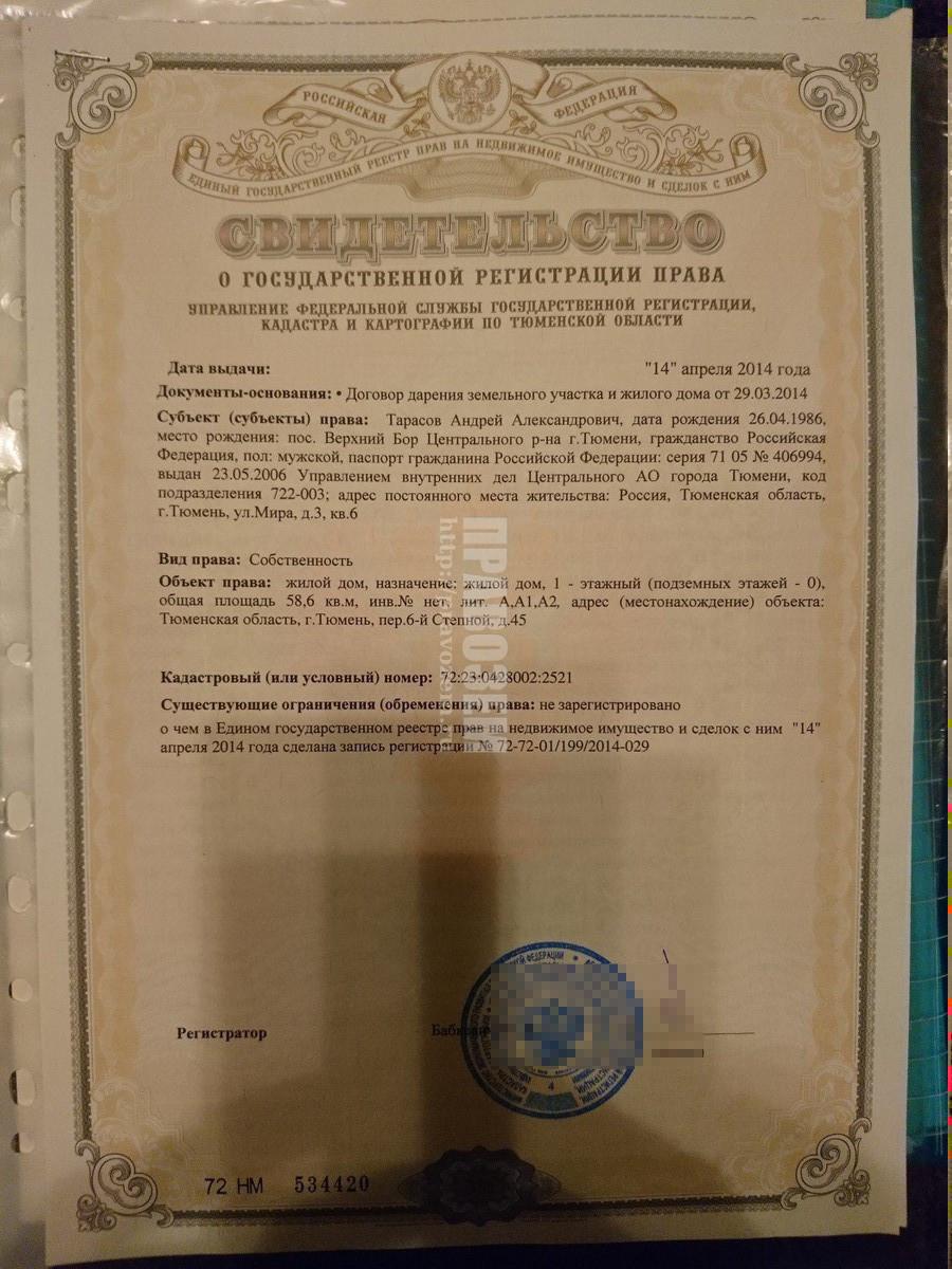 Отказано в разрешении на строительство по причине несоответствие градостроительному плану