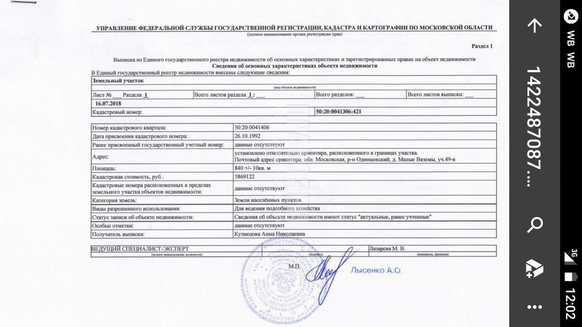 Получение разрешения на строительство в санитарной зоне А/Н Правозем
