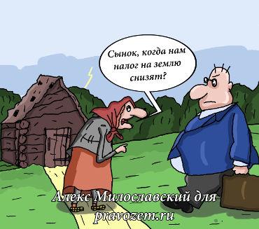 карикатура бабуля просит снизить налоги
