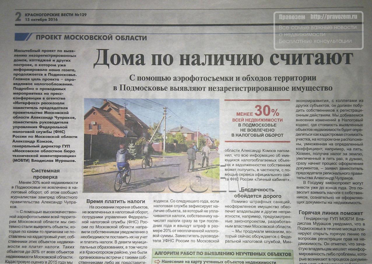 Статья о налогах в газете Красногорские вести