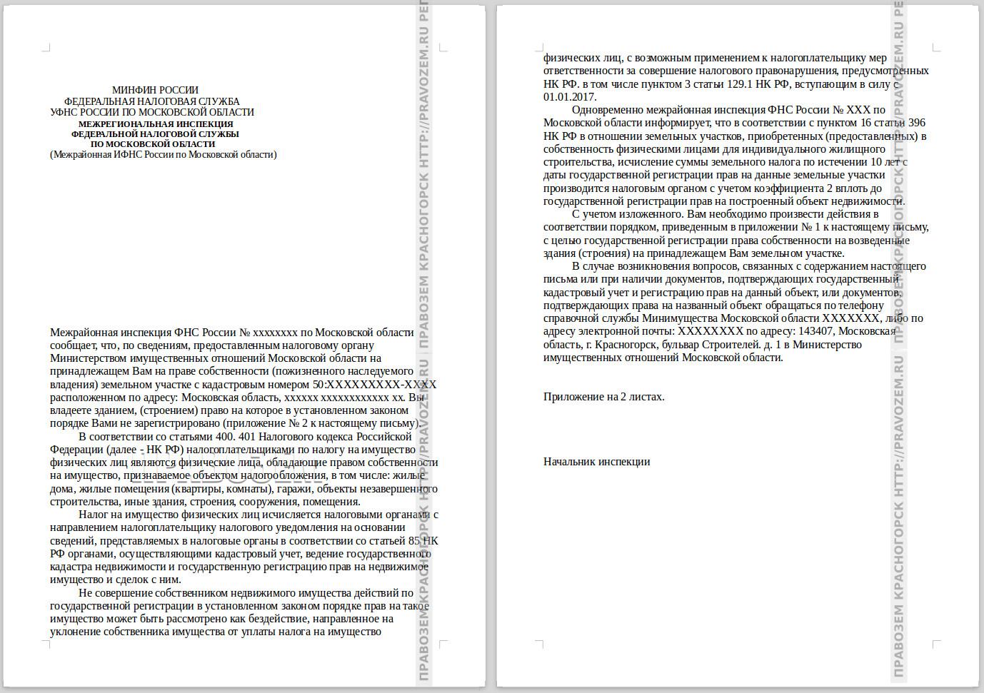 Письмо от МИНФИН РОССИИ владельцам незарегистрированных домов...