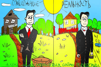карикатура на недвижимость