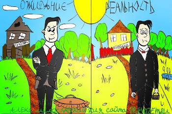 карикатура продажа недвижимости