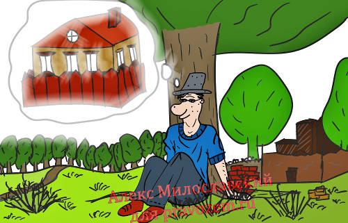 карикатура дом мечты