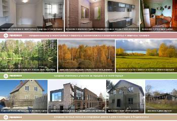 различная недвижимость