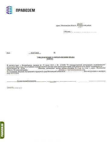 Уведомление о снятии квартиры с кадастрового учёта