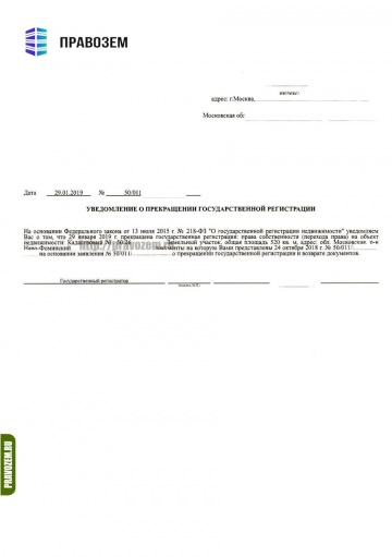 Уведомление о снятии с кадастрового учёта земельного участка