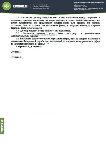 Договор мены квартир, стр. 2.