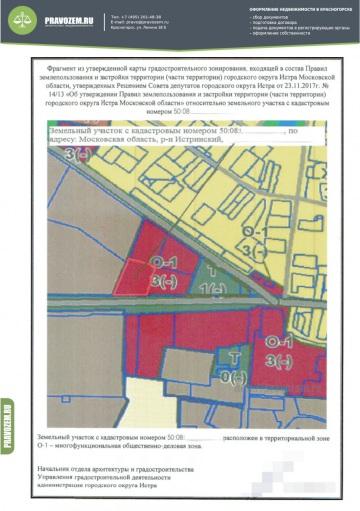 Фрагмент из утверждённой карты градостроительного зонирования