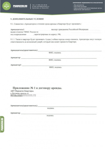 Последняя страница договора аренды квартиры