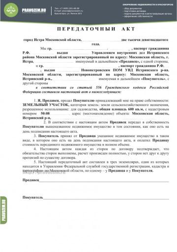 Передаточный акт к ДКП земельного участка