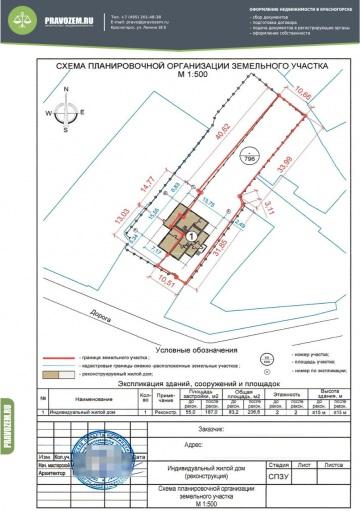 Схема планировочной организации земельного участка в масштабе 1:500