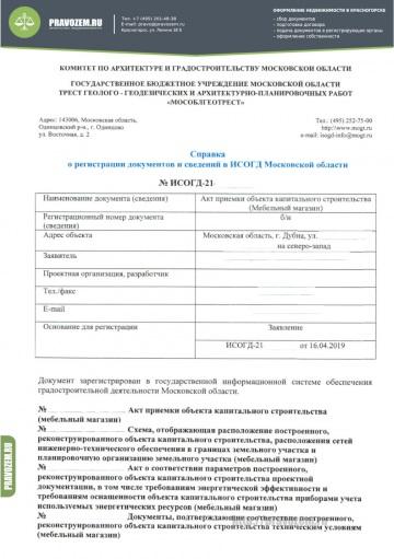 Титул справки ИСОГД при получении разрешения на ввод в эксплуатацию